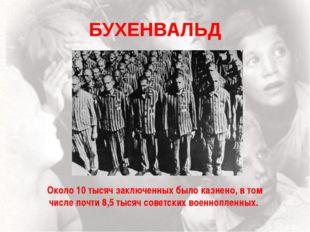 БУХЕНВАЛЬД Около 10 тысяч заключенных было казнено, в том числе почти 8,5 тыс