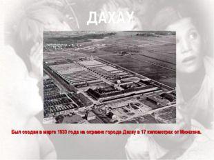 Был создан в марте 1933 года на окраине города Дахау в 17 километрах от Мюнхе