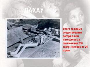 ДАХАУ Всего за время существования лагеря в нем находилось в заключении 250 т