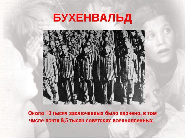 БУХЕНВАЛЬД Около 10 тысяч заключенных было казнено, в том числе почти 8,5 тыс...