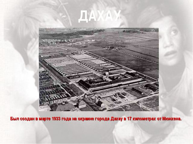 Был создан в марте 1933 года на окраине города Дахау в 17 километрах от Мюнхе...