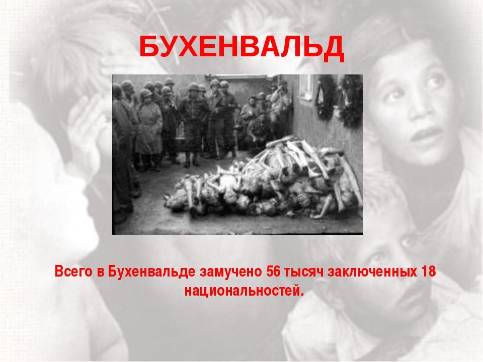 БУХЕНВАЛЬД Всего в Бухенвальде замучено 56 тысяч заключенных 18 национальност...