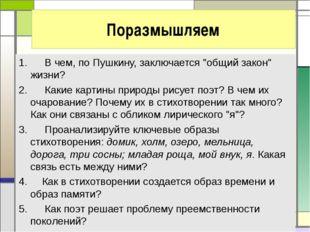 """1. В чем, по Пушкину, заключается """"общий закон"""" жизни? 2. Какие кар"""