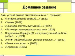 Домашнее задание Дать устный анализ стихотворениям А.С. Пушкина: «Погасло дне