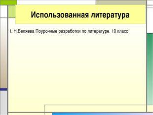 Использованная литература 1. Н.Беляева Поурочные разработки по литературе. 10