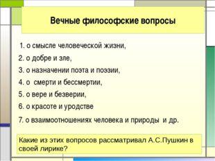 Вечные философские вопросы 1. о смысле человеческой жизни, 2. о добре и зле,