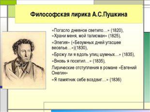 Философская лирика А.С.Пушкина «Погасло дневное светило…» (1820), «Храни меня
