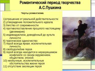 Романтический период творчества А.С.Пушкина Черты романтизма 1)отрешение от р