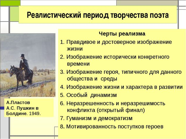 Реалистический период творчества поэта Черты реализма 1. Правдивое и достовер...
