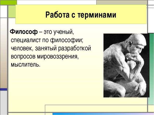 Философ – это ученый, специалист по философии; человек, занятый разработкой...
