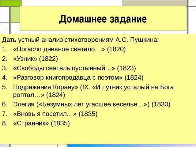 Домашнее задание Дать устный анализ стихотворениям А.С. Пушкина: «Погасло дне...