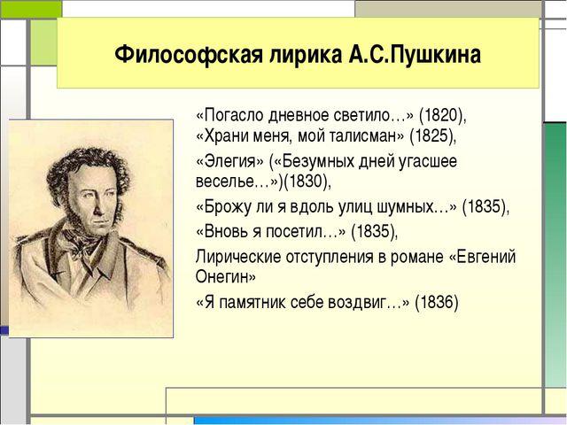 Философская лирика А.С.Пушкина «Погасло дневное светило…» (1820), «Храни меня...