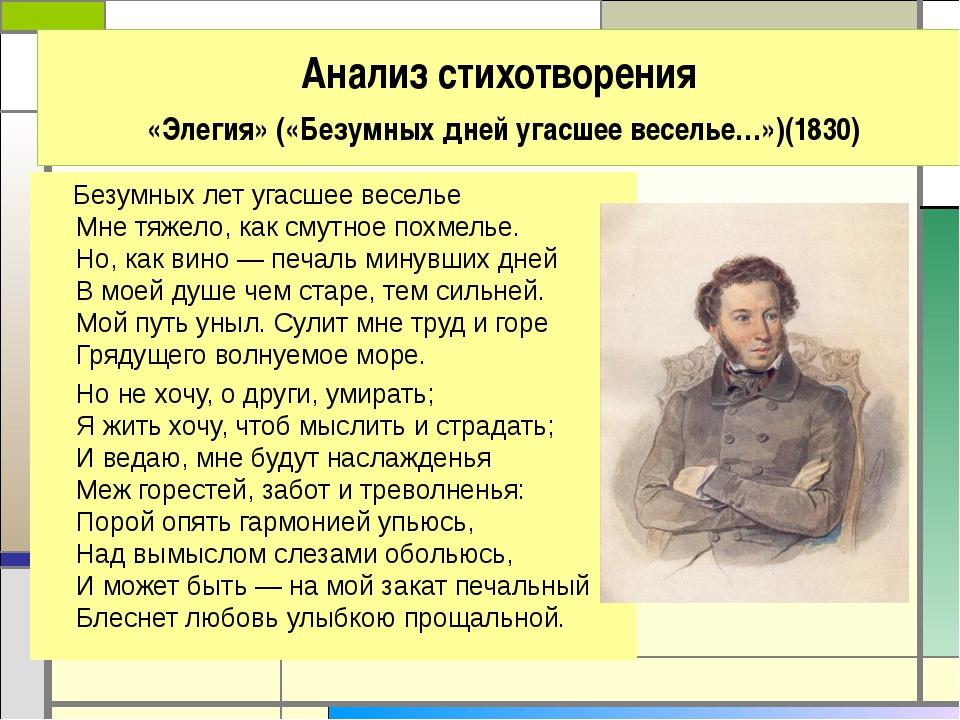 Анализ стихотворения «Элегия» («Безумных дней угасшее веселье…»)(1830) Безумн...