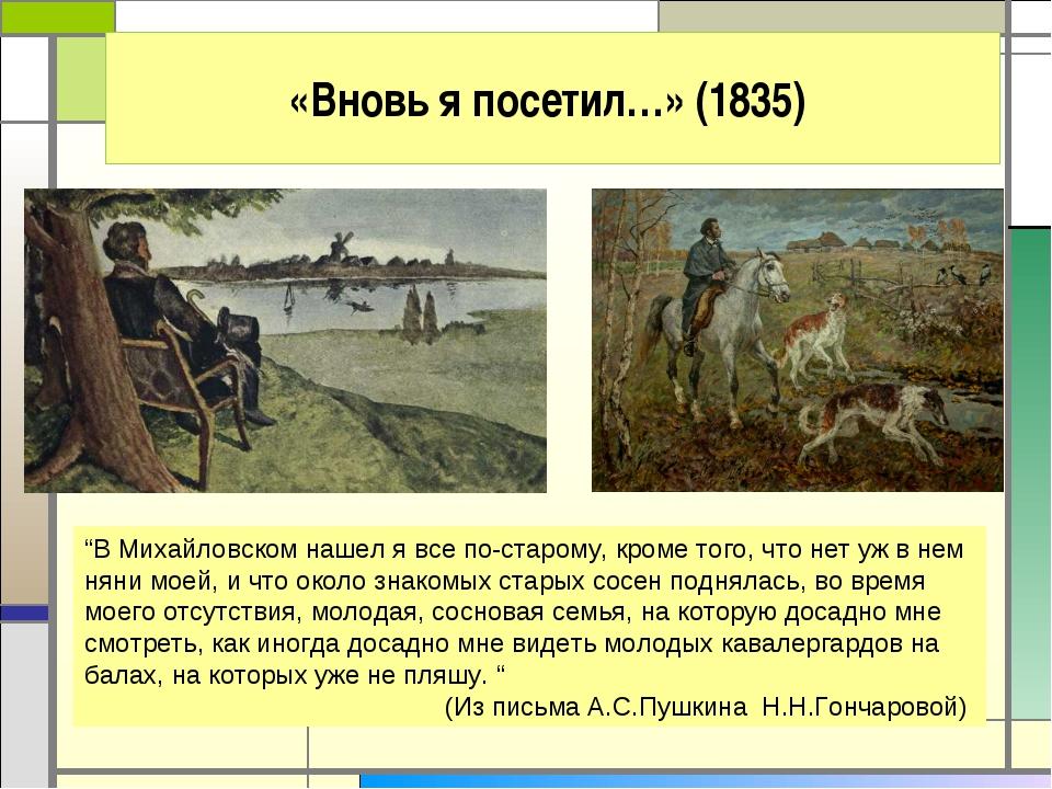 """«Вновь я посетил…» (1835) """"В Михайловском нашел я все по-старому, кроме того,..."""