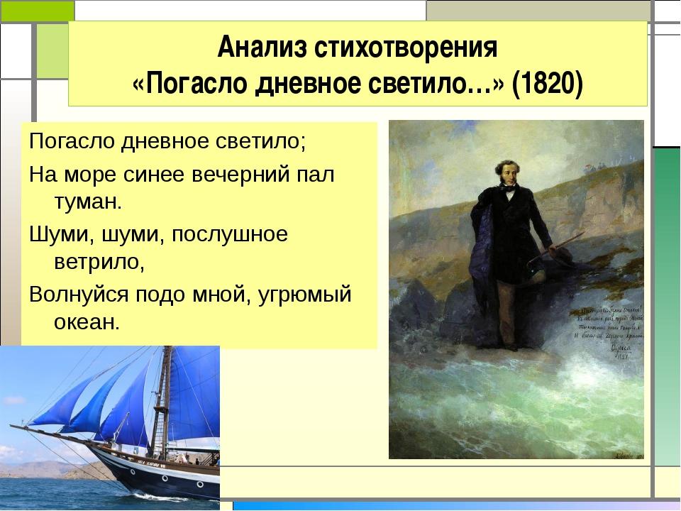 Стих а.с пушкин погасло дневное светило анализ