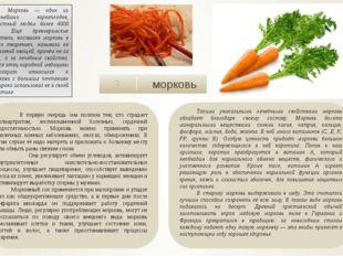 морковь 3 В первую очередь она полезна тем, кто страдает полиартритом, желч