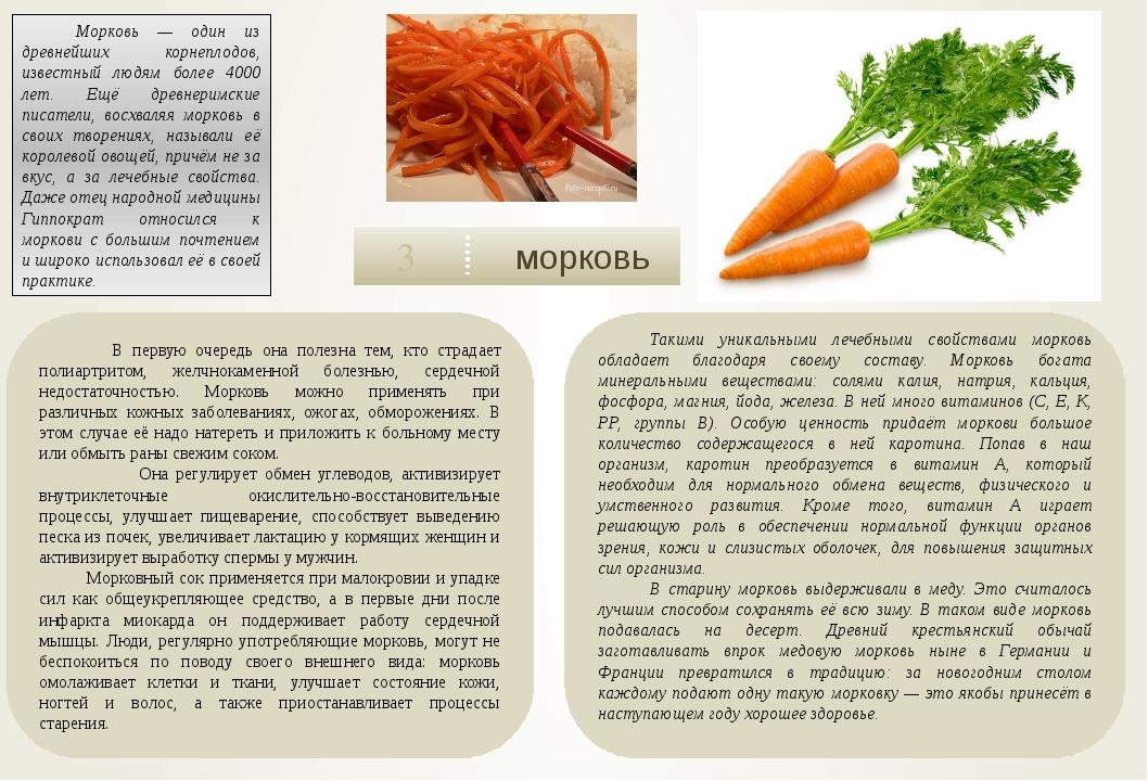 морковь 3 В первую очередь она полезна тем, кто страдает полиартритом, желч...