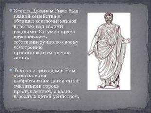 Отец в Древнем Риме был главой семейства и обладал исключительной властью над