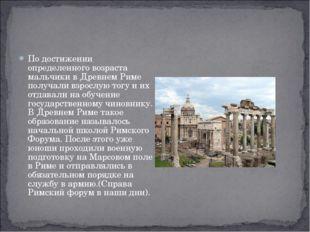 По достижении определенного возраста мальчики в Древнем Риме получали взрослу