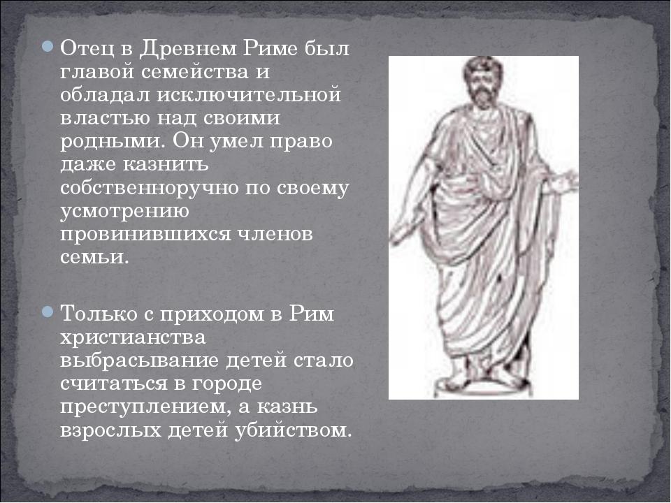 Отец в Древнем Риме был главой семейства и обладал исключительной властью над...
