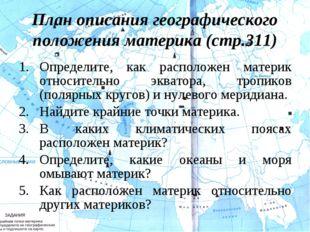 Определите, как расположен материк относительно экватора, тропиков (полярных