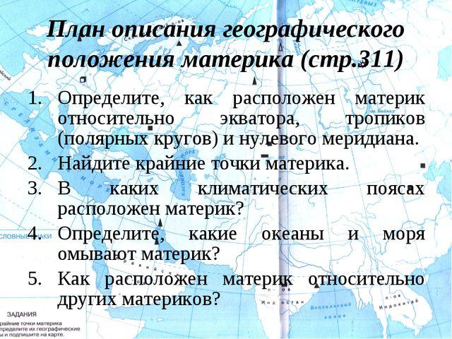 Определите, как расположен материк относительно экватора, тропиков (полярных...