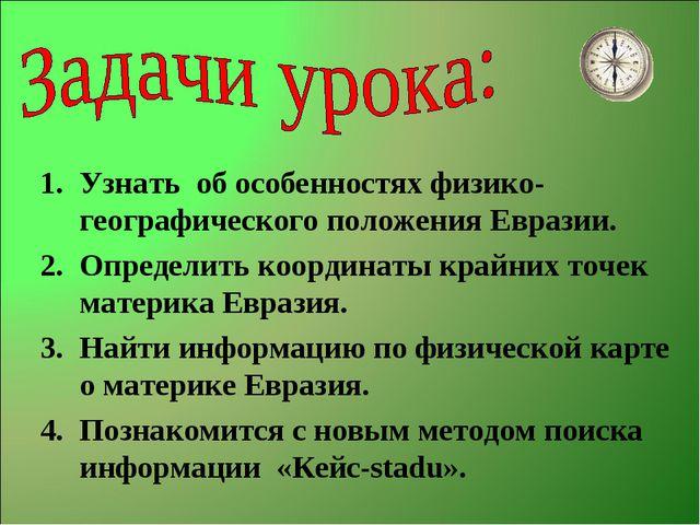 Узнать об особенностях физико-географического положения Евразии. Определить к...
