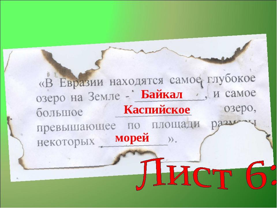 Байкал Каспийское морей