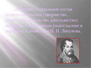 «Пестрый» социальный состав первого ополчения (дворянство, казачество, холопс