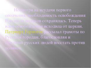 Несмотря на неудачи первого ополчения, необходимость освобождения России от п