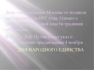 День освобождения Москвы от поляков праздновался до1917 года. Однако с устано
