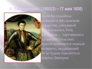 II. Лжедмитрий I (1602(3) – 17 мая 1606)     Видя беспокойное положение в Мо