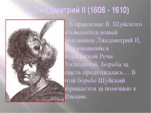 IV. Лжедмитрий II (1608 - 1610)     В правление В. Шуйского объявляется новы