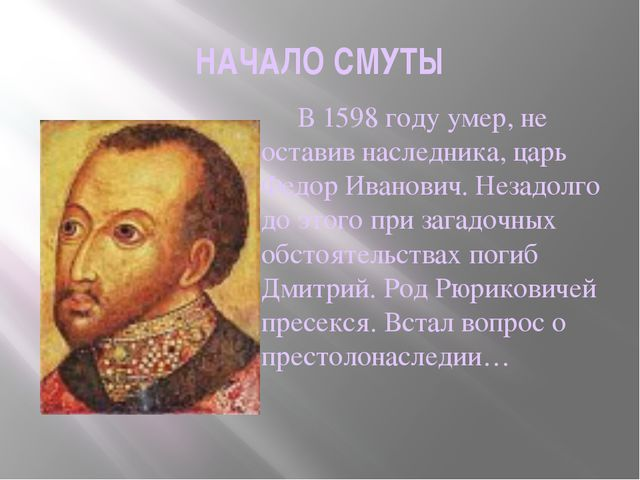 НАЧАЛО СМУТЫ      В 1598 году умер, не оставив наследника, царь Федор Иванов...