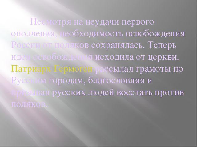 Несмотря на неудачи первого ополчения, необходимость освобождения России от п...