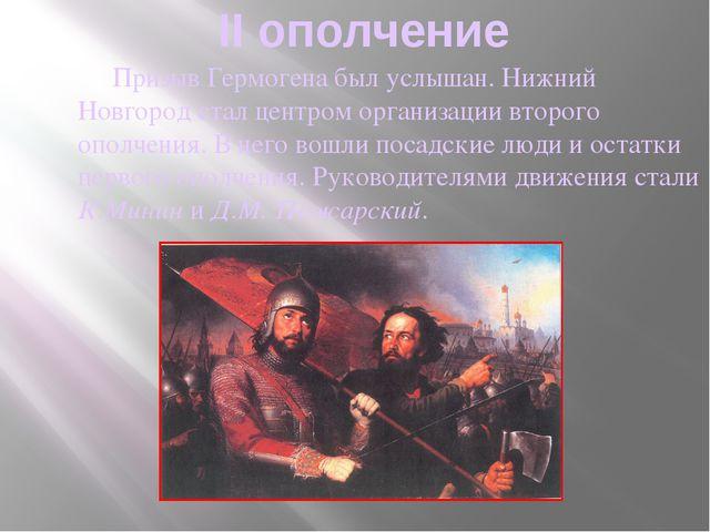 II ополчение      Призыв Гермогена был услышан. Нижний Новгород стал центром...