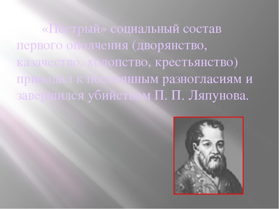 «Пестрый» социальный состав первого ополчения (дворянство, казачество, холопс...
