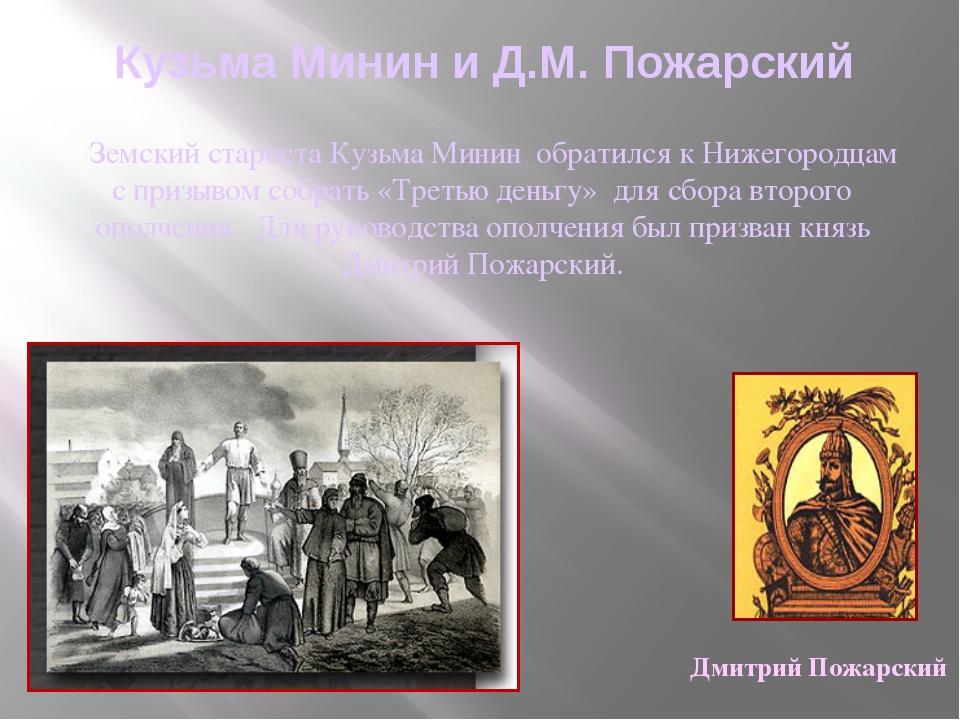 Кузьма Минин и Д.М. Пожарский      Земский староста Кузьма Минин  обратился...