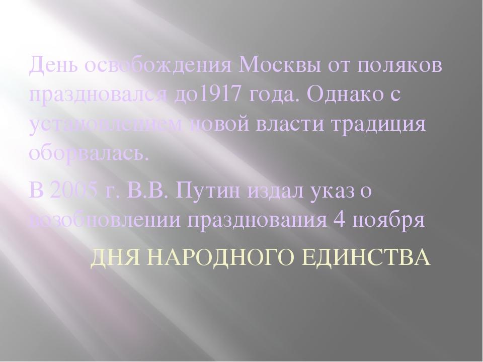 День освобождения Москвы от поляков праздновался до1917 года. Однако с устано...