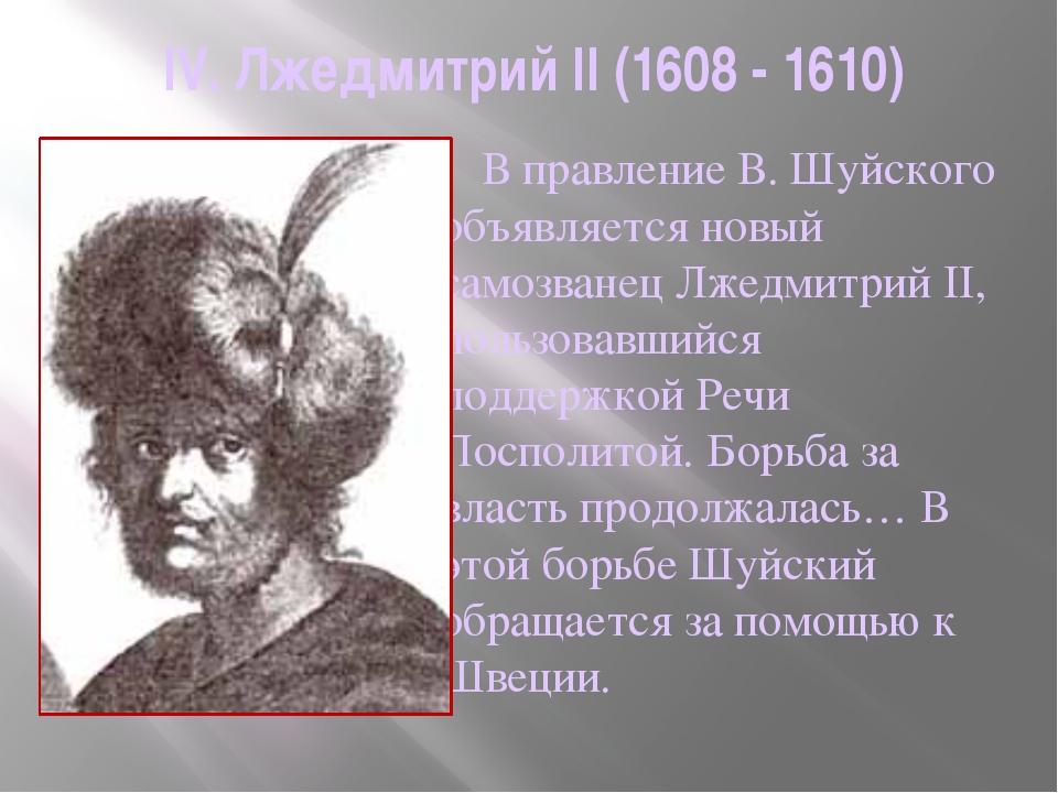 IV. Лжедмитрий II (1608 - 1610)     В правление В. Шуйского объявляется новы...