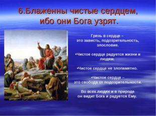 6.Блаженны чистые сердцем, ибо они Бога узрят. Грязь в сердце – это зависть,