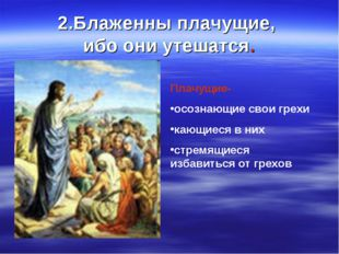 2.Блаженны плачущие, ибо они утешатся. Плачущие- осознающие свои грехи кающие