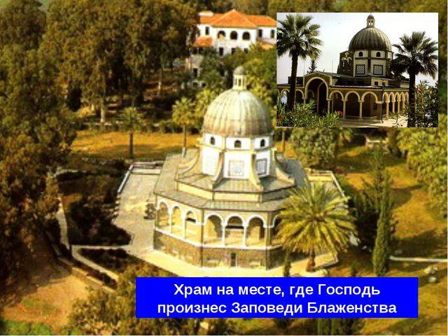 Храм на месте, где Господь произнес Заповеди Блаженства