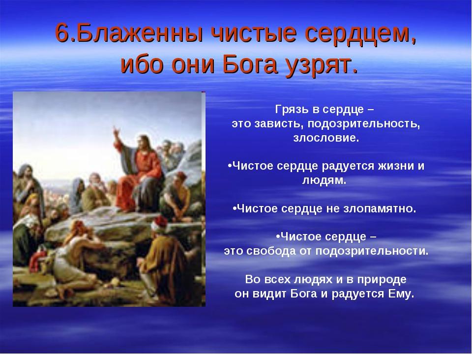 6.Блаженны чистые сердцем, ибо они Бога узрят. Грязь в сердце – это зависть,...