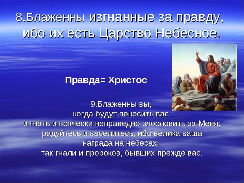 8.Блаженны изгнанные за правду, ибо их есть Царство Небесное. Правда= Христос...