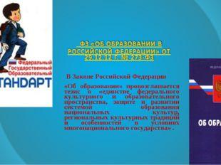 В Законе Российской Федерации «Об образовании» провозглашается тезис о «един