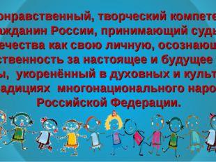 Высоконравственный, творческий компетентный гражданин России, принимающий суд