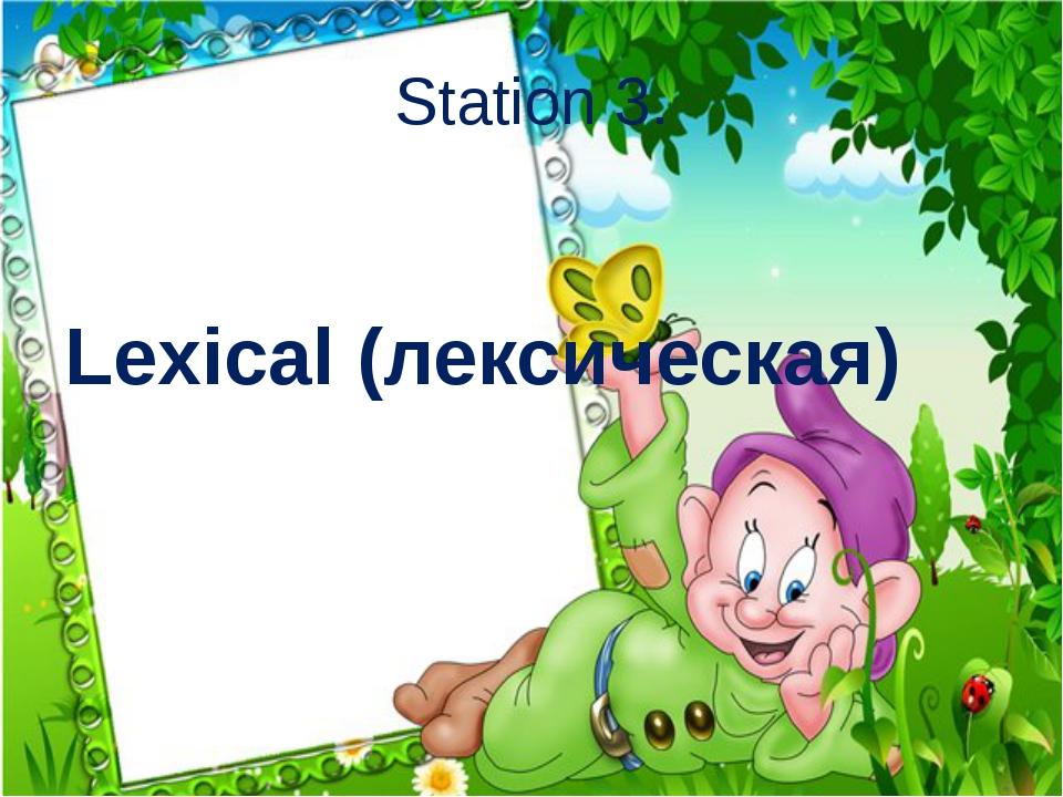 Station 3. Lexical (лексическая)