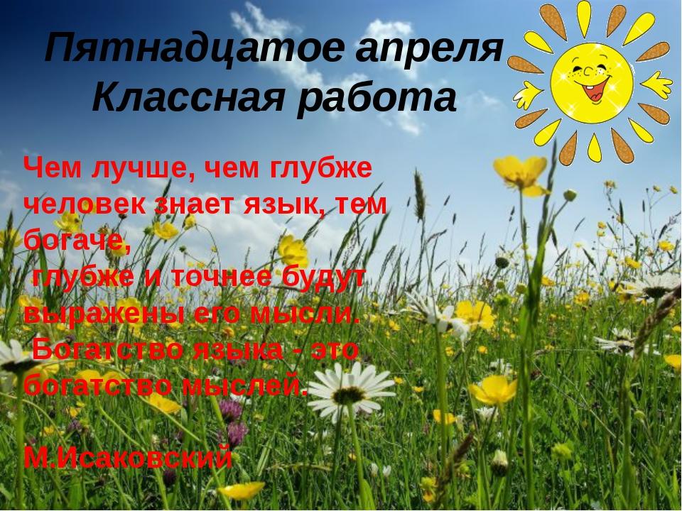 Чем лучше, чем глубже человек знает язык, тем богаче, глубже и точнее будут в...