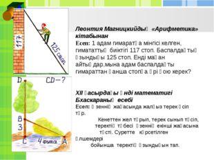 Леонтия Магницкийдың «Арифметика» кітабынан Есеп: 1 адам гимаратқа мінгісі к